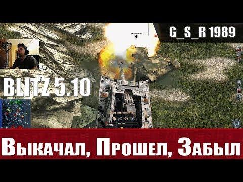 WoT Blitz - Штурер Эмиль как проходной танк. Премиализировал ПТ-САУ- World of Tanks Blitz (WoTB)