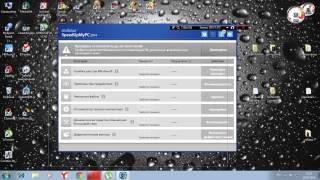 активация на программу SpeedUpMyPC