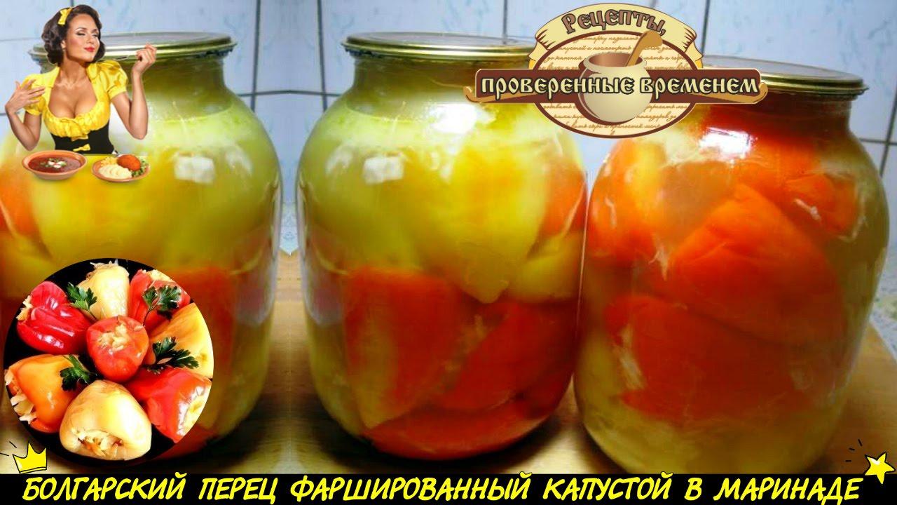 маринованный перец болгарский фаршированный капустой