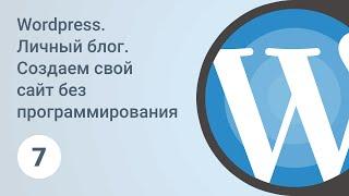 Wordpress. Личный блог. Статические страницы и меню. Урок 7 [GeekBrains]