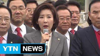 """자유한국당, 도심 대규모 장외 집회...""""文 인사 실패 규탄"""" / YTN"""