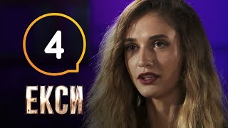 эксы - Сезон 1 - Выпуск 4