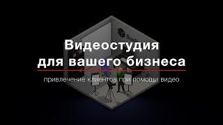 Видео для Вашего бизнеса | BoxProject