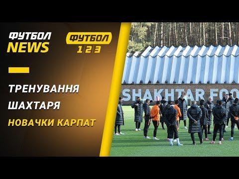 Підготовка Шахтаря, підсилення Карпат, амбіції Вереса | Футбол NEWS від 11.02.2020 (15:40)