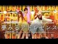 夢みるアドレセンス???青山祭?Yumemiru Adolescence ?? TshingSan Fest[4K][99][v3]???