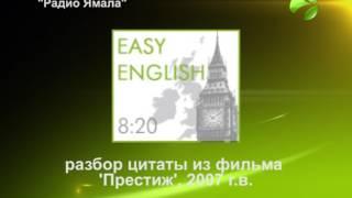 Easy English разбор цитаты из фильма 'Престиж', 2007 г.в.