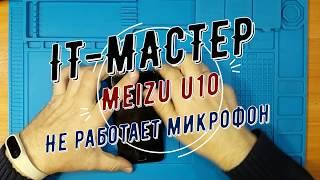 Meizu u10 Не работает микрофон