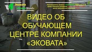 Видео об обучающем центре компании «Эковата»