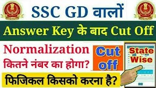 SSC GD में Normalization से कितने नंबर बढेगें With Proof|SSC GD Expected Cut Off 2019 Normalization