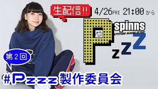 【第2回】#Pzzz製作委員会 パーカーの型を決定します!