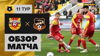 18 10 2020 Арсенал Урал 1 0 Обзор матча