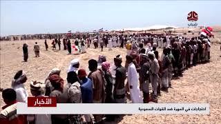 احتجاجات في المهرة ضد القوات السعودية     | تقرير يمن شباب