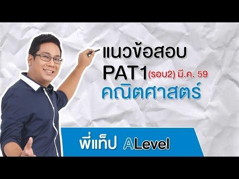 แนวข้อสอบ PAT1 คณิตศาสตร์ (รอบ2) มี.ค.59 by พี่แท็ป เอเลเวล