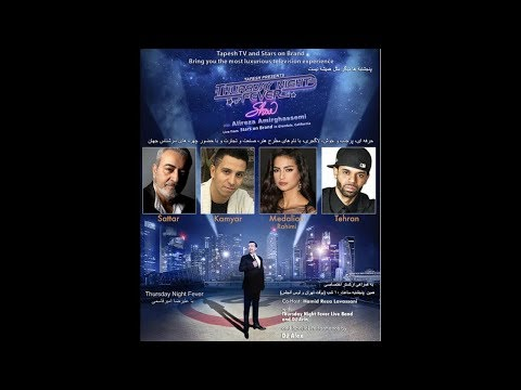 Thursday Night Fever with Alireza Amirghassemi - Episode 3