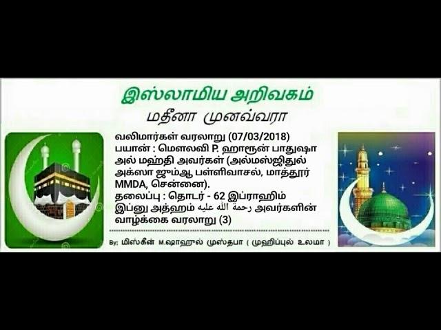 33 - இப்ராஹிம் இப்னு அத்ஹம் ரஹ்மதுல்லாஹி அலைஹி அவர்களின் வாழ்க்கை வரலாறு (3)