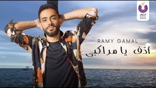 Ramy Gamal – Adef ya Marakby (Official Lyrics Video) | (رامي جمال– أدف يا مراكبي (كلمات