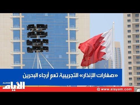 «صفارات الا?نذار» التجريبية  تعــم ا?رجاء البحرين  - نشر قبل 2 ساعة