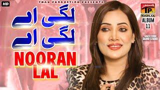 Nooran Lal | Lagi Aa Lagi Aa | New Saraiki Song