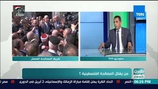 العرب في أسبوع | ماهر صافي: مشكلة أمريكا وكوريا الشمالية ستحل والقضية الفلسطينية