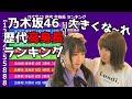 【乃木坂46】歴代高身長ランキング【2020年】 の動画、YouTube動画。