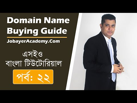 seo-bangla-tutorial-ep-22---domain-name-buying-guide-before-starting-website