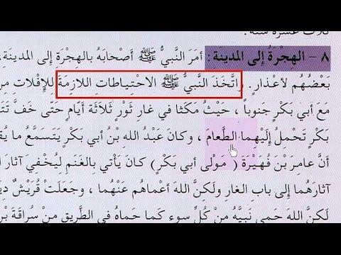 Видеозапись 5 УРОК. 3 ТОМ. Арабский в твоих руках.