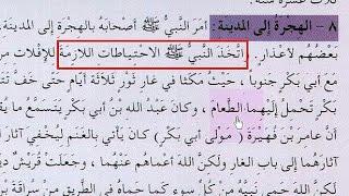 5 УРОК. 3 ТОМ. Арабский в твоих руках.