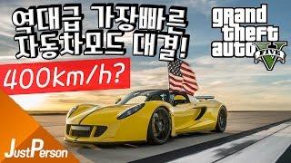 「저펄 역대급 가장빠른 자동차모드 대결!! 슈퍼카의 최상급 차량 하이퍼카 속도테스트!! - GTA5 모드실험