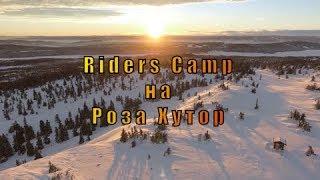 Riders Camp на Роза Хутор - детский горнолыжный лагерь