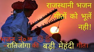 Rati Joga ki Badi Mehandi Geet || Byah Ka Geet || रातिजोगा की बड़ी मेहंदी गीत || ब्याह का गीत ||