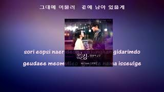 Download lagu Gummy 거미 My Love instrumental