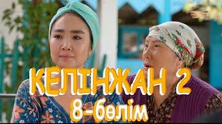 «Келінжан 2» телехикаясы. 8-бөлім / Телесериал «Келинжан 2». 8-серия