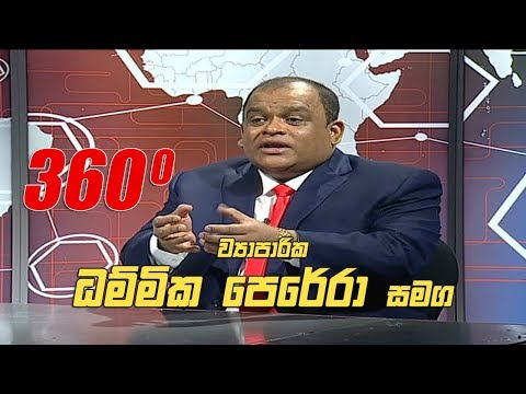 360 with Dhammika Perera (14 - 01 - 2019)