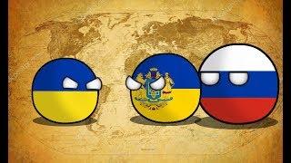 COUNTRYBALLS I  Будущее Европы l 1 серия l Украинский договор