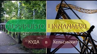 Куда пойти в Хельсинки? Alppipuisto и Linnanmäki(В этом видео беру вас с собой в парк Alppipuisto, а после веду в парк аттракционов Linnanmäki. Запускаю новую рубрику..., 2015-09-02T09:49:26.000Z)