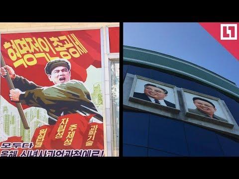Настоящая Северная Корея.