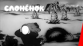 Слонёнок (Союздетфильм, 1936 г.)