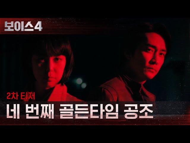 [티저] 송승헌X이하나, 생명을 지키기 위한 네 번째 골든타임 공조! #보이스시즌4 EP.0