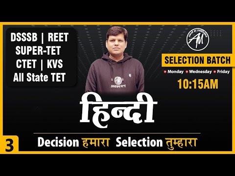हिन्दी | DSSSB REET SUPER-TET CTET KVS ALL STATE TET | CLASS-3 | RAHUL SIR | ADHYAYAN MANTRA |