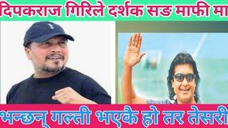 Deepakraj राजेश हमालका बारे बल्ल बोले दिपकराज गिरि, दर्शक सङ माफी माग्दै यसो भने