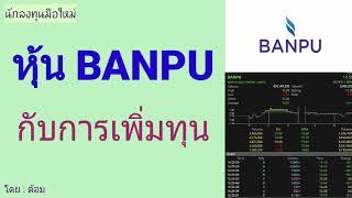 EP.179 (ปี 64) หุ้น BANPU กับการเพิ่มทุน [ นักลงทุนมือใหม่ ]