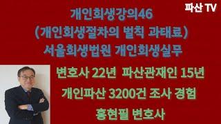 개인회생강의46(개인회생절차의 벌칙 과태료) 서울회생법…