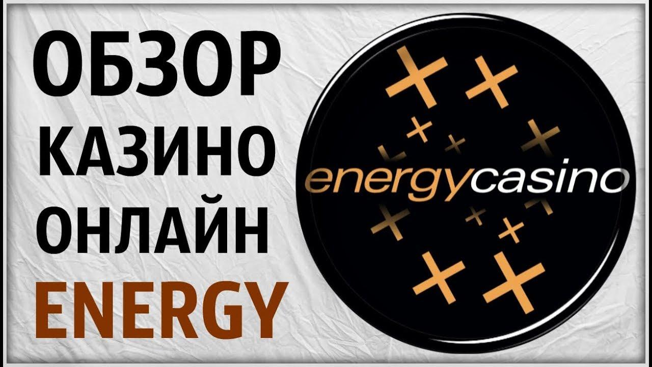 Казино Клуб Вулкан Фан | Обзор Онлайн Казино Energy (Энерджи)