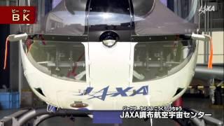 テイクオフ!空飛ぶ実験室!JAXAの実験用航空機