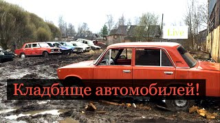 Кладбище автомобилей и Газ 69!(, 2016-04-25T15:00:57.000Z)