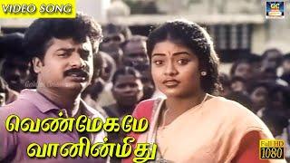 வெண்மேகமே | Venmegame | Pandiyarajan | Mohana | KS.Mani Oli | Valli Vara Pora | Video Song | HD