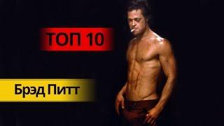 10 ЛУЧШИХ ФИЛЬМОВ в которых сыграл БРЕД ПИТТ