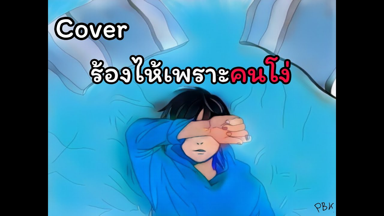 ร้องไห้เพราะคนโง่ - GUNGUN | [ Cover By PBK ]
