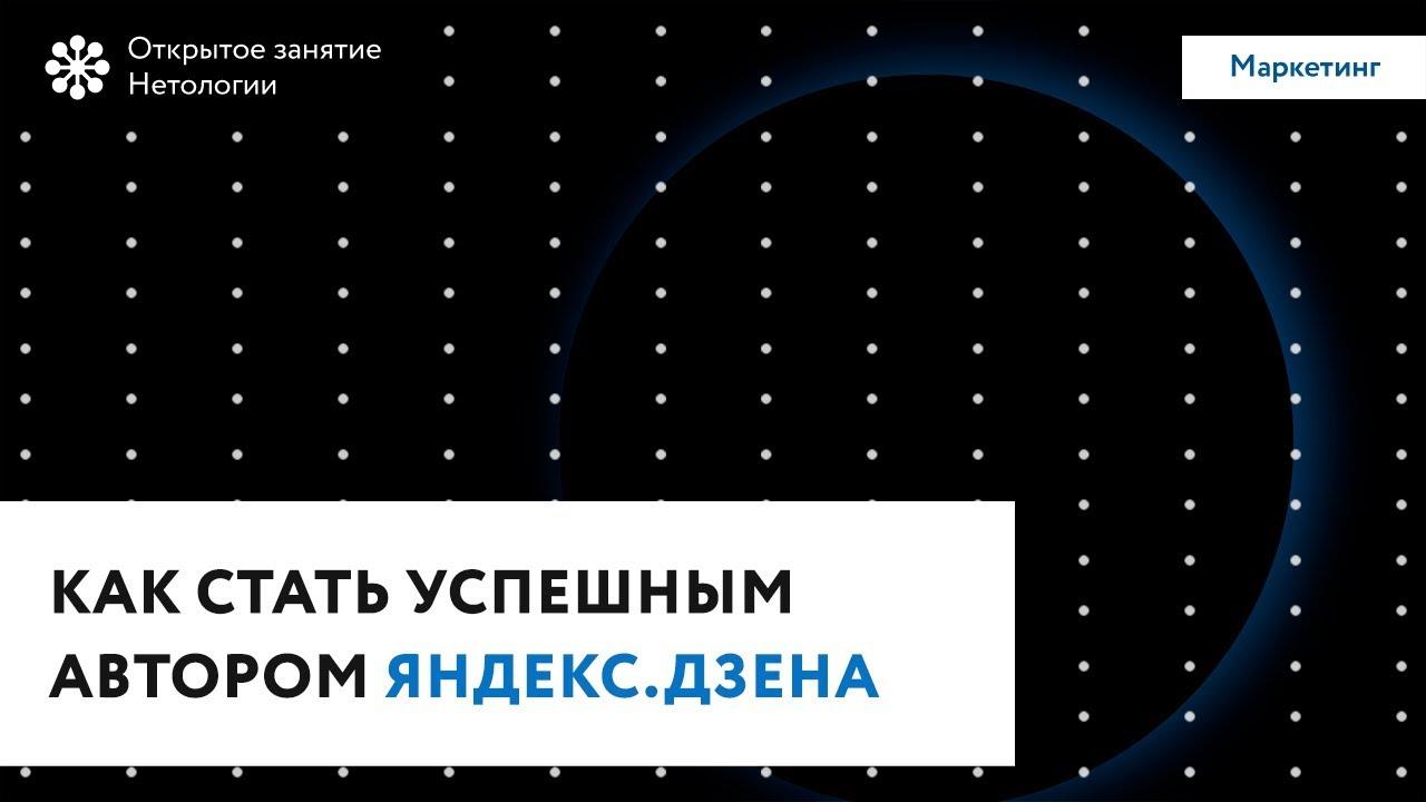 Как стать успешным автором Яндекс.Дзена