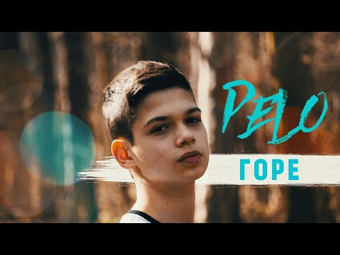 PELO - ГОРЕ (Official Video)
